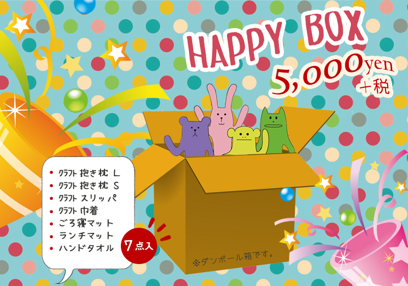 crafthoric-happybox-5000